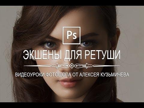 Photoshop - Экшены для ретуши