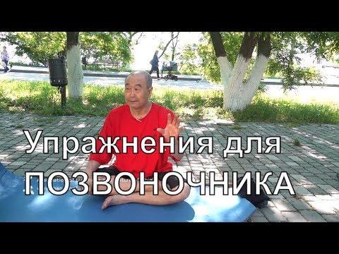 Упражнения для позвоночника - Здоровье и массаж с Му Юйчунем
