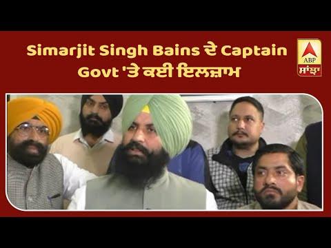 Simarjit Singh Bains ਦੇ Captain Govt `ਤੇ ਕਈ ਇਲਜ਼ਾਮ | ABP Sanjha