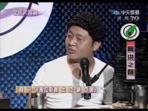 20070528全民大悶鍋 阿洪之聲 - YouTube