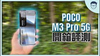 POCO M3 Pro 5G 評測:最便宜的雙5G手機? 【LexTech 第95期】