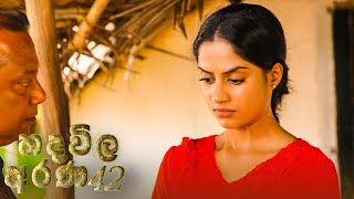 Hadawila Arana | Episode 42 - (2021-03-30) | ITN Thumbnail