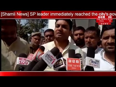 [Shamli News] SP leader immediately reached the city's powerhouse town with his supporters