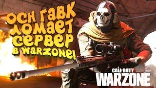 ОСН ГАВК ЛОМАЕТ СЕРВЕР В Call of Duty Warzone смотреть онлайн в хорошем качестве бесплатно - VIDEOOO