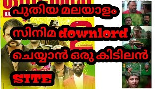 How to downlord New malayalam movie