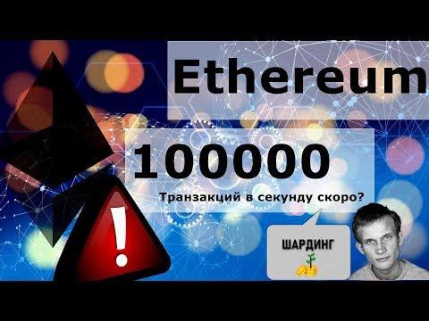 Ethereum 100000 транзакций в секунду скоро? Goldman Sachs: Либо так либо так