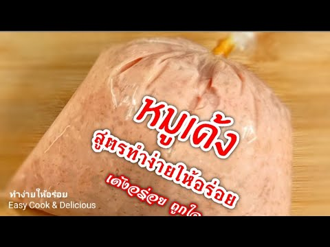 หมูเด้ง สูตรทำง่ายเด้งนุ่มเนียนอร่อยลงตัว ทำกินทำขายได้ @ทำง่ายให้อร่อย