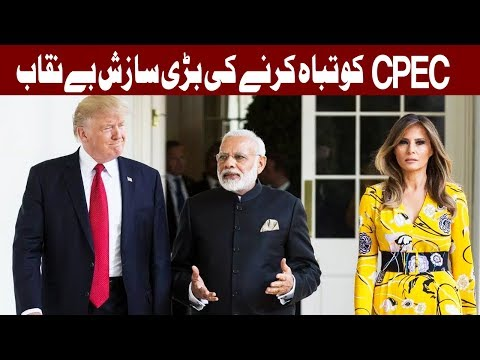 CPEC passes through disputed territory - United States - Headlines 3 PM - 7 Oct 2017 - Express
