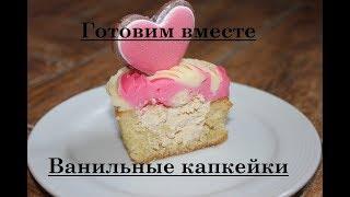 Ванильные капкейки☆ОЧЕНЬ ВКУСНО!!!