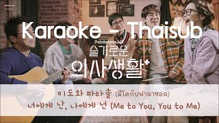 Cover images [Karaoke/ซับไทย] Mido and Falasol - Me to You, You to Me (Hospital Playlist OST Part 12)