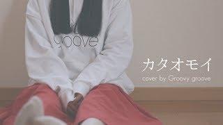 【アカペラ】カタオモイ - Aimer|Groovy groove thumbnail