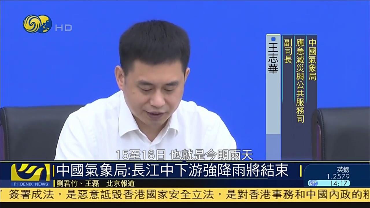 中央氣象局:長江中下游強降雨將結束 20200715【下載鳳凰秀App,發現更多精彩】
