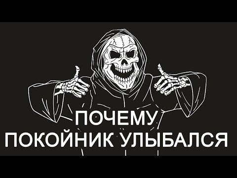 Непридуманные истории: Почему покойник улыбался - 2
