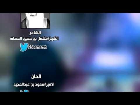 المنشد احمد الفارس / قالتلي كيفك - كلمات مشعل العساف