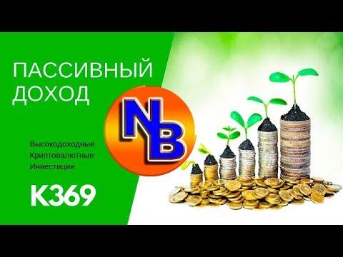 NEOBIT: пассивный заработок на криптовалюте
