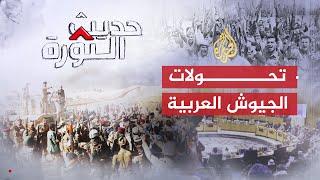 حديث الثورة- تحولات الجيوش العربية