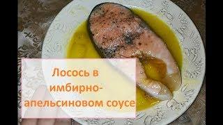 ПП-рецепт рыбы / ЛОСОСЬ в имбирно-апельсиновом соусе / Совместно с Валентиной С.