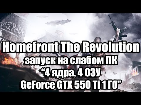 Тест Homefront The Revolution запуск на слабом ПК (4 ядра, 4 ОЗУ, GeForce GTX 550 Ti 1 Гб) |