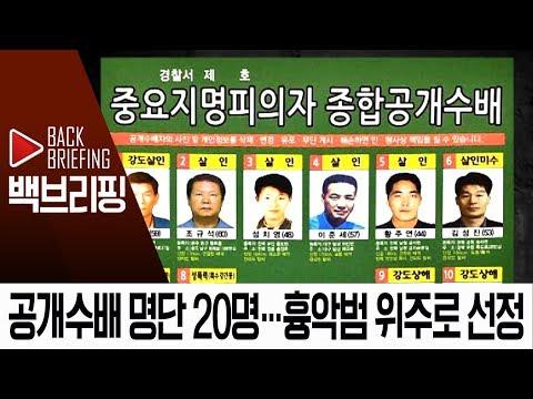 [백브리핑]공개수배 명단 20명…흉악범 위주로 선정 | 뉴스A