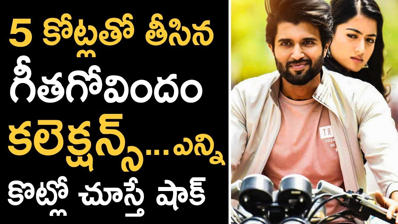 Geetha Govindam Movie Collections Report | Vijay Deverakonda | Rashmika Mandanna | Tollywood Nagar
