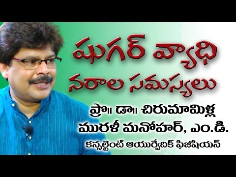 Diabetic Neuropathy and  Ayurvedic Treatment in Telugu | Dr. Murali Manohar, M.D.