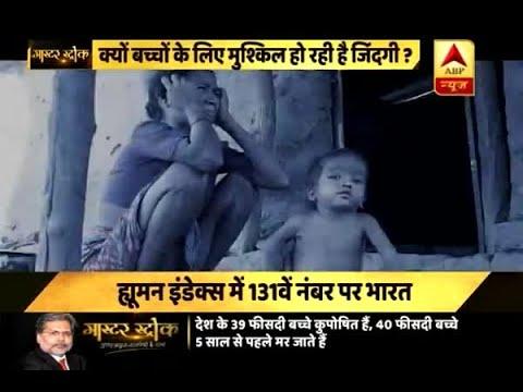 Master Stroke Full (24.04.18): Future of children darkens as India ranks 131 in Human Inde
