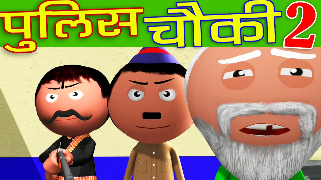 Cartoon Master GOGO - Police Chowki - Part-2