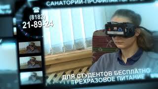Санаторий-профилакторий САФУ