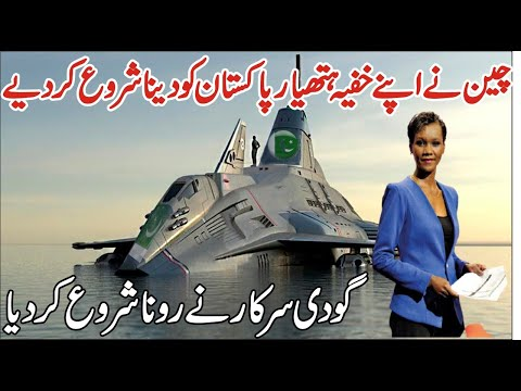 Pakistan Started Buying Secret Weapons From China !! Advance Point