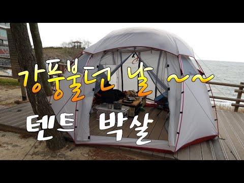 [미니멀 캠핑] 오토 캠핑/ camping/ 힐맨 벙커돔/ 바닷가 무료캠핑장 /낙조가 아름다운  곳/ 강풍주의,모래바람 주의