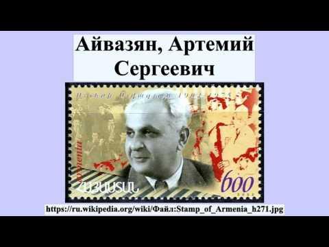 Айвазян, Артемий Сергеевич