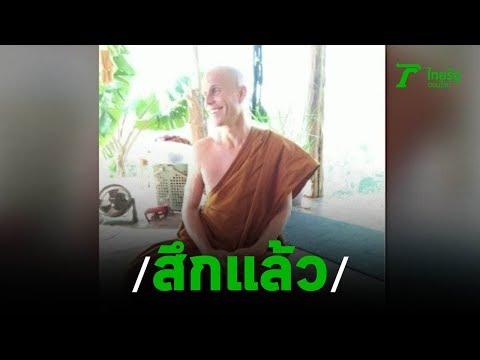พระจูเลียนสึกแล้ว-นุ่งขาวอยู่ไทยต่อ | 11-08-62 | ข่าวเช้าไทยรัฐ เสาร์-อาทิตย์