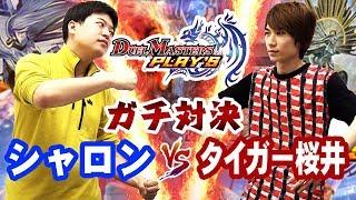 【デュエプレ】シャロンとタイガー桜井が2本先取ルールでガチ対決!