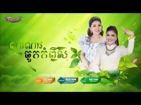 Nam nav jok kompeos sing By Chen sachai ft Meas sok saophea happy khmer New Years 2018 the best song