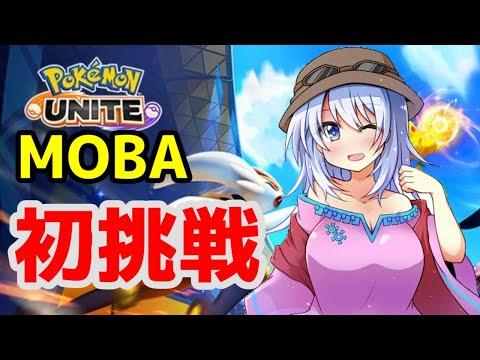 【ポケモンUNITE】MOBA初挑戦な旅人のポケモンユナイト【バ美肉地声Vtuber】