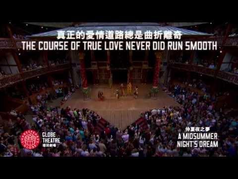 Shakespeare's Globe A MIDSUMMER NIGHT'S DREAM in Hong Kong 19th - 23rd November