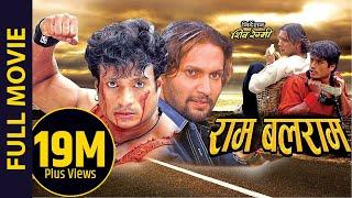 Nepali Movie- Ram Balaram