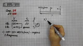 Страница 34 Задание 134 – Математика 4 класс Моро – Учебник Часть 2