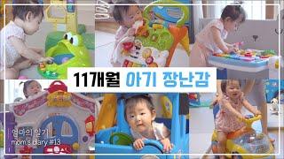 11개월 아기 장난감/개구리연못/걸음마보조기/에듀테이블…