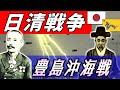 日清戦争はじまる。【豊島沖海戦】 日本側の被害は皆無。
