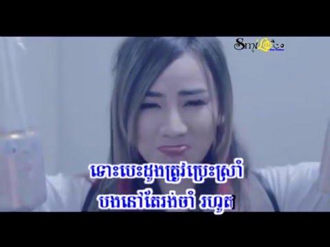 SD VD172 05v Merl Khernh Bong Klas Porng Phleang Karaoke Sot