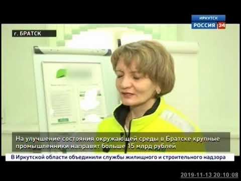 Выпуск «Вести 24» 13.11.2019 (20:00)
