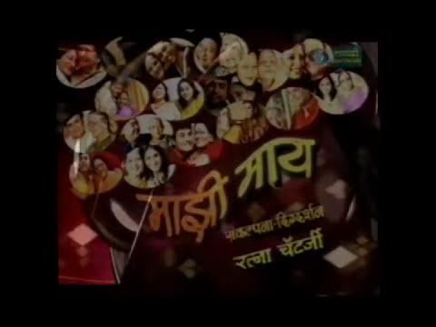 Majhi Maay   माझी माय   Title Song   DD Sahyadri   Lyrics   Aai   Mother   Love  