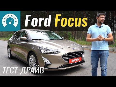 Новый Focus - всё неоднозначно... Тест-драйв Форд Фокус 2019