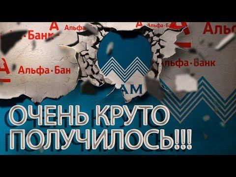 АЛЬФА БАНК | ОЧЕНЬ РЕКОМЕНДУЮ СЛУШАТЬ ПОЛНОСТЬЮ | Как не платить кредит | Кузнецов | Аллиам