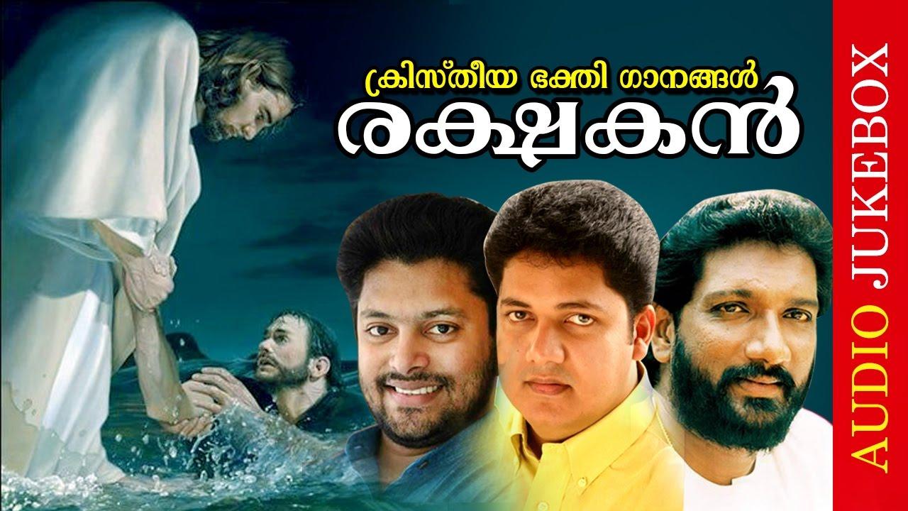 New Malayalam Christian Devotional Album | Rakshakan [ 2016 ] | Audio Jukebox