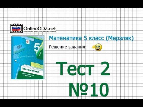 Задание №10 Тест 2 - Математика 5 класс (Мерзляк А.Г., Полонский В.Б., Якир М.С)
