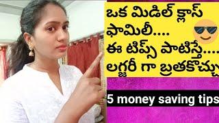 how to save money //Money saving tips in telugu //natural ammayi