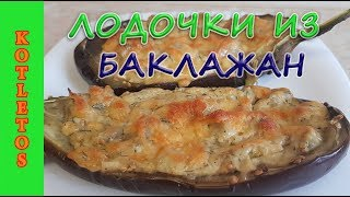 Баклажаны, запеченные с сыром и творогом | Лодочки из баклажан | Фаршированные баклажаны!
