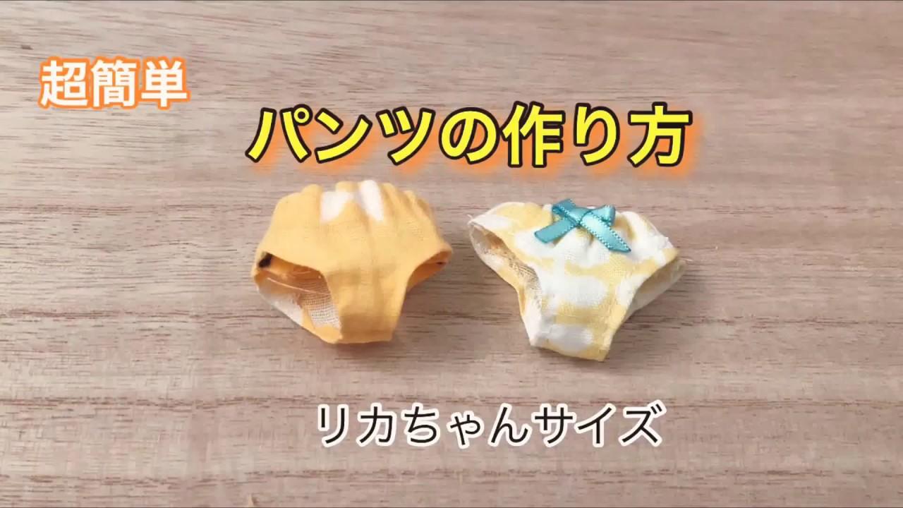 【リカちゃん】簡単パンツの作り方